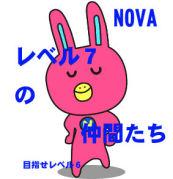 NOVA レベル7の仲間たち