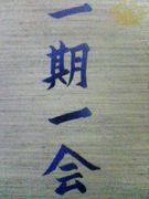 中央中in越谷