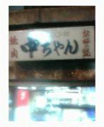 中ちゃん☆夜の部