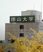 徳山大学学生会