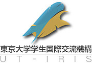 IRIS 東京大学学生国際交流機構