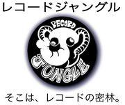 レコードジャングル