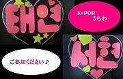 K-POP うちわ