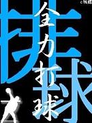 CELICUP 混合6人制大会