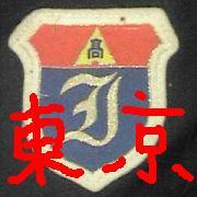 石山高校東京
