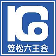 笠松六王会