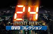 (隔)週刊 24 TWENTY FOUR