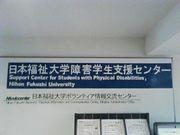 障害学生支援センター in NFU