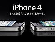iPhone everywhere
