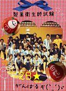 2012年  経専製菓2B(*・ω・*)