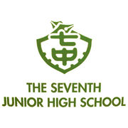 市川市立第七中学校