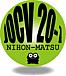 JOCV20-1 二本松訓練所