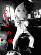 O型Mの会