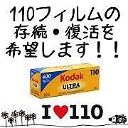 110フィルム存続・復活希望!