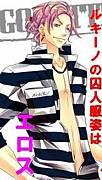 ルキーノの囚人服姿はエロス