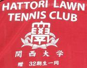 服部ローンテニスクラブ