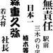 日本の喜劇映画