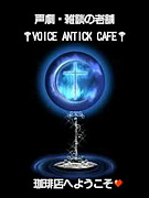 声劇†VOICE ANTICK CAFE†