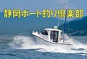 静岡ボート釣り倶楽部