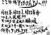 埼玉県の風一族