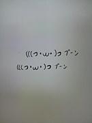(((⊃・ω・)⊃