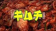 三度の飯のお供にキムチ!!!
