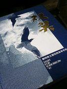 磐西平成9年会(2493会)