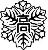 福島県立坂下高等学校