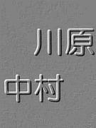 ドラマバッテリー三年生ズ