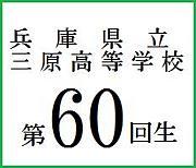 ☆三原高校60回生☆