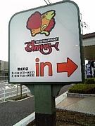 ガスト(すかいらーく)開成町店