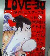 神戸学院大学 LOVE-30