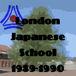 ロンドン日本人学校[1989-1990]
