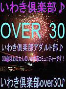 いわき倶楽部over30♪