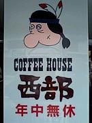 西部 喫茶