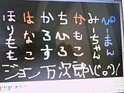 ♪ ジョン万次郎 *゚