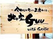 ★北の家GUU★