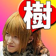 【樹】@鈴木拡樹