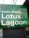 LotusLagoonロータスラグーン