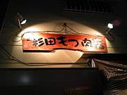 杉田もつ肉店