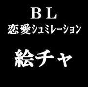 BL・恋愛の絵チャ