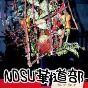 NDSU華道部