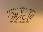 ミクル☆ミュージカル