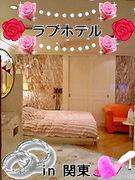 ラブホテル情報♡ in関東