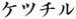 ケツチル(ケツメ×ミスチル)