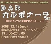BARカルボナーラ(仮)