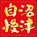 日本一 沼津の会