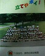 調布の白菊幼稚園行ってた人集合