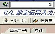 SAP R/3 FI/CO