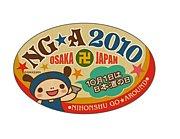 日本酒ゴーアラウンド2010